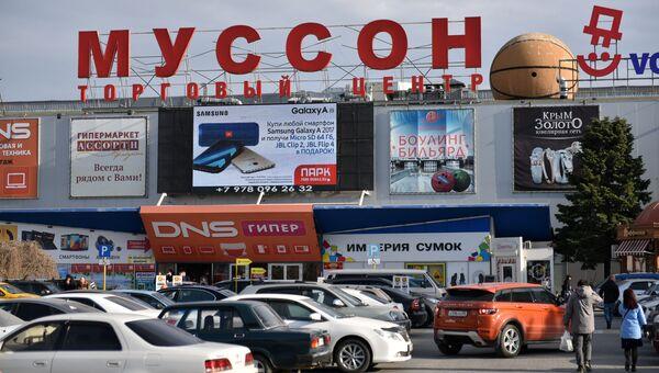Торговый центр Муссон в Севастополе