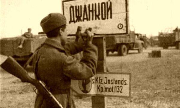 Освобожденный Джанкой. 1944 год
