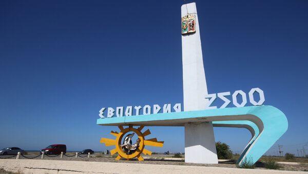 Стела на въезде в город Евпатория