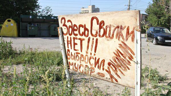 Одна из мусорных площадок в Симферополе
