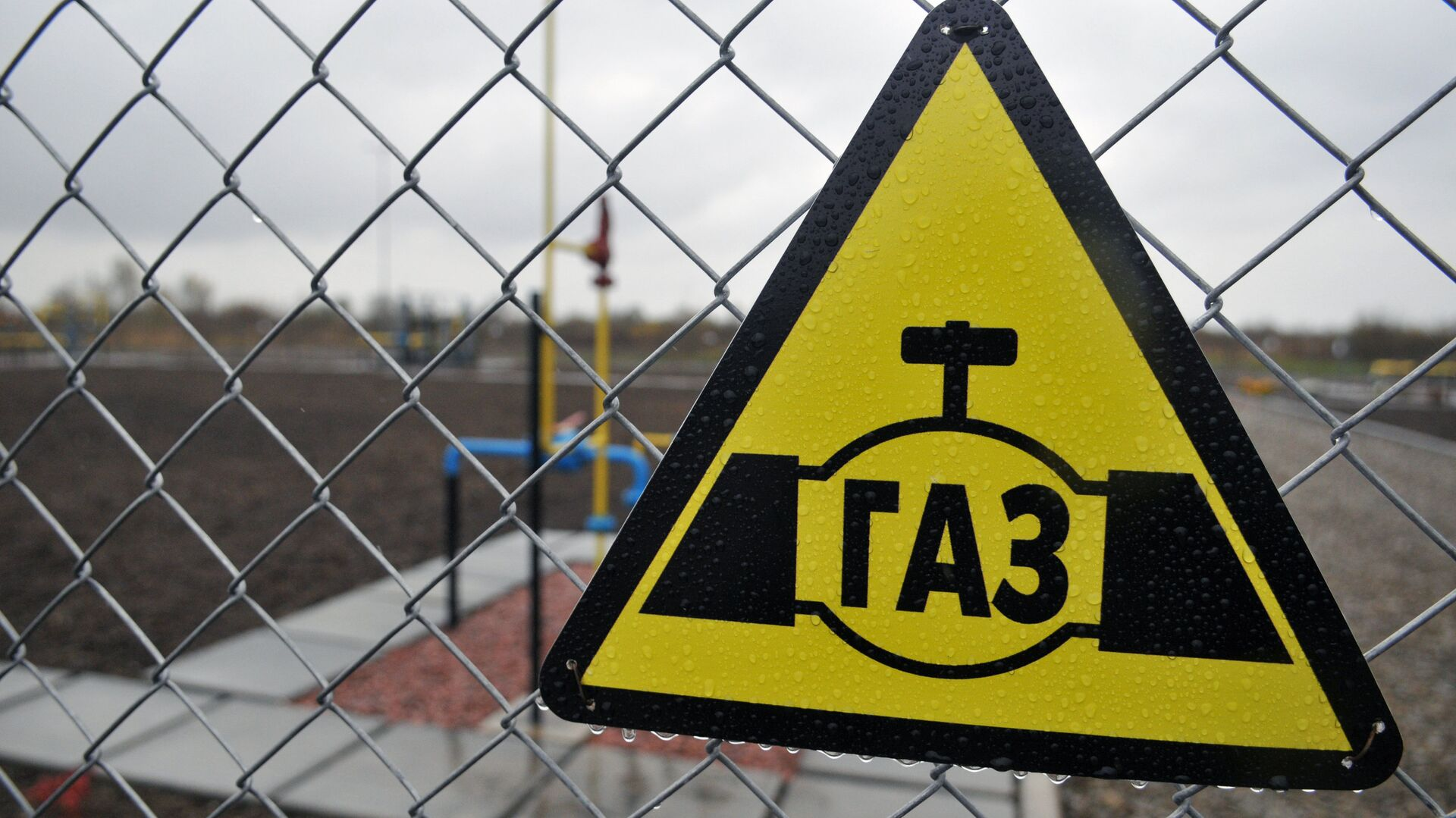 Табличка на ограждении Быстрицкого газового месторождения в Дрогобычском районе Львовской области - РИА Новости, 1920, 30.04.2021