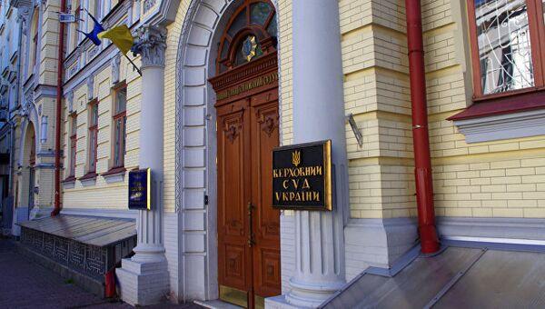 Вход в здание Верховного суда Украины в Киеве. Архивное фото