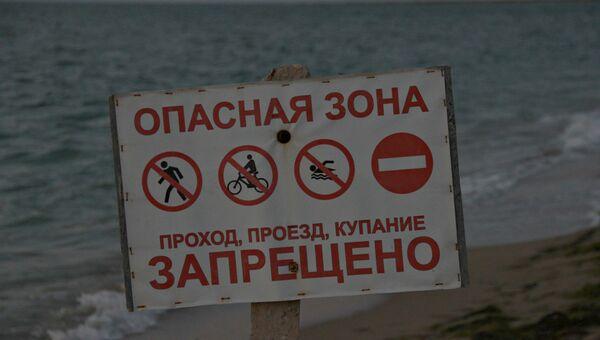 Табличка с предупреждением о запрете купания на пляже в Крыму
