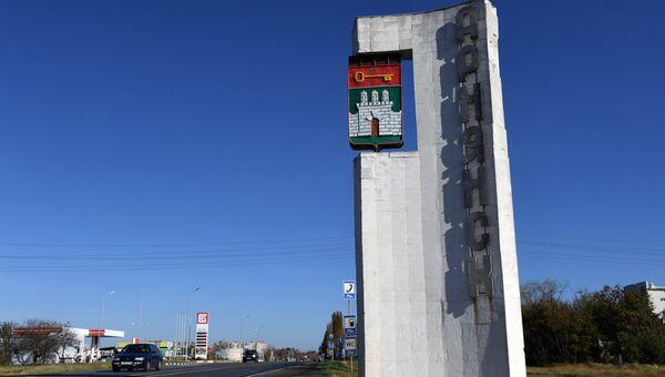 Стелла на въезде в город Армянск