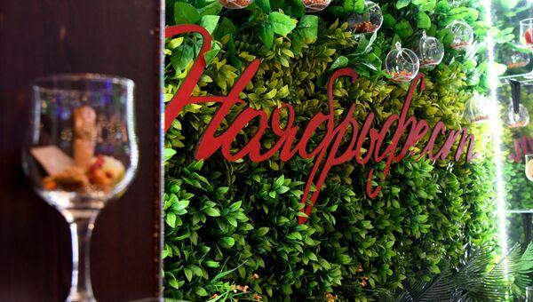 II фестиваль вина и гастрономии #Ноябрьфест в Крыму. Архивное фото