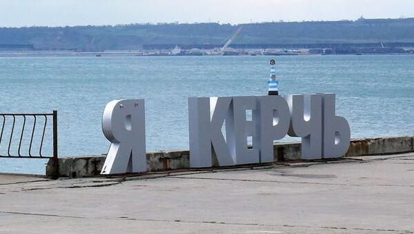 Вандалы повредили инсталляцию Я люблю Керчь на набережной города