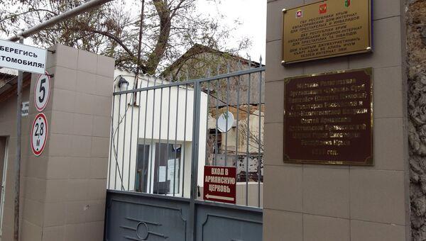 Вход на территорию Евпаторийского дома-интерната для престарелых и инвалидов