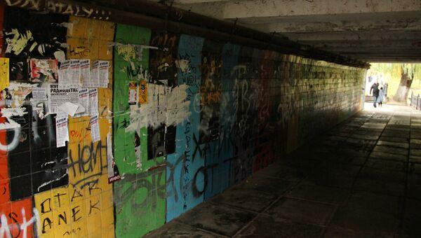 Граффити на стенах в подземном переходе в Симферополе