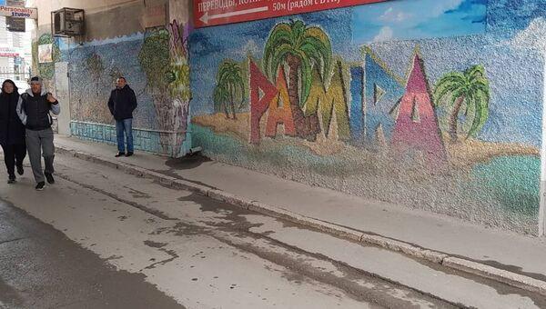 Граффити на стене в Симферополе
