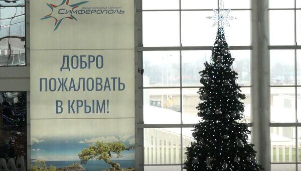 Нарядный аэропорт Симферополь встречает гостей