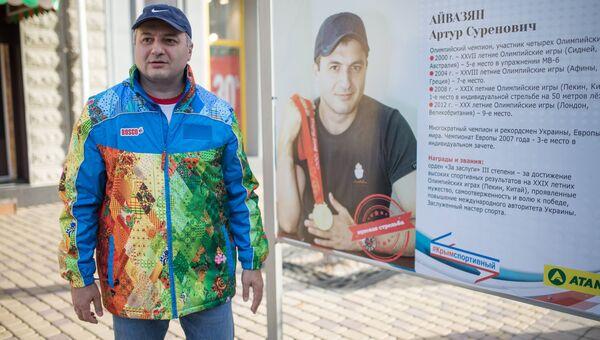 Олимпийский чемпион по пулевой стрельбе Артур Айвазян
