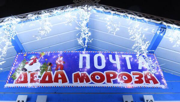 Почта Деда Мороза на площади им. Ленина в Симферополе