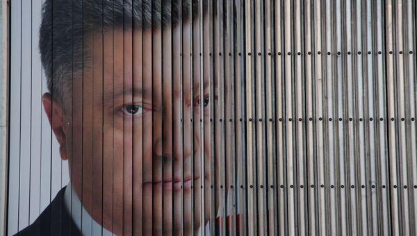 Предвыборный плакат кандидата в президенты Украины Петра Порошенко