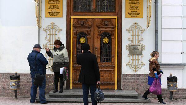 Горожане у здания администрации Феодосии