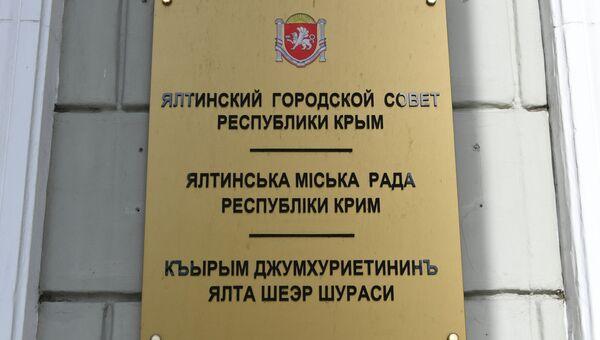 Ялтинский городской совет. Архивное фото