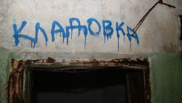 Надпись на стене в запасном штабе гражданской обороны, построенном в Симферополе во времена холодной войны