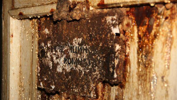 Поржавевшая табличка на двери в одну из комнат запасного штаба гражданской обороны, построенного в Симферополе во времена холодной войны