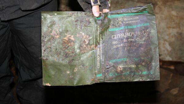 Справочник, оставшийся в одном из помещений запасного штаба гражданской обороны, который был построен в Симферополе во времена холодной войны
