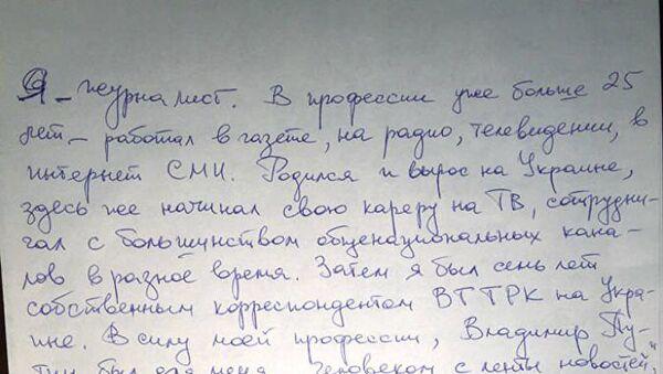 Письмо руководителя портала РИА Новости Украина Кирилла Вышинского