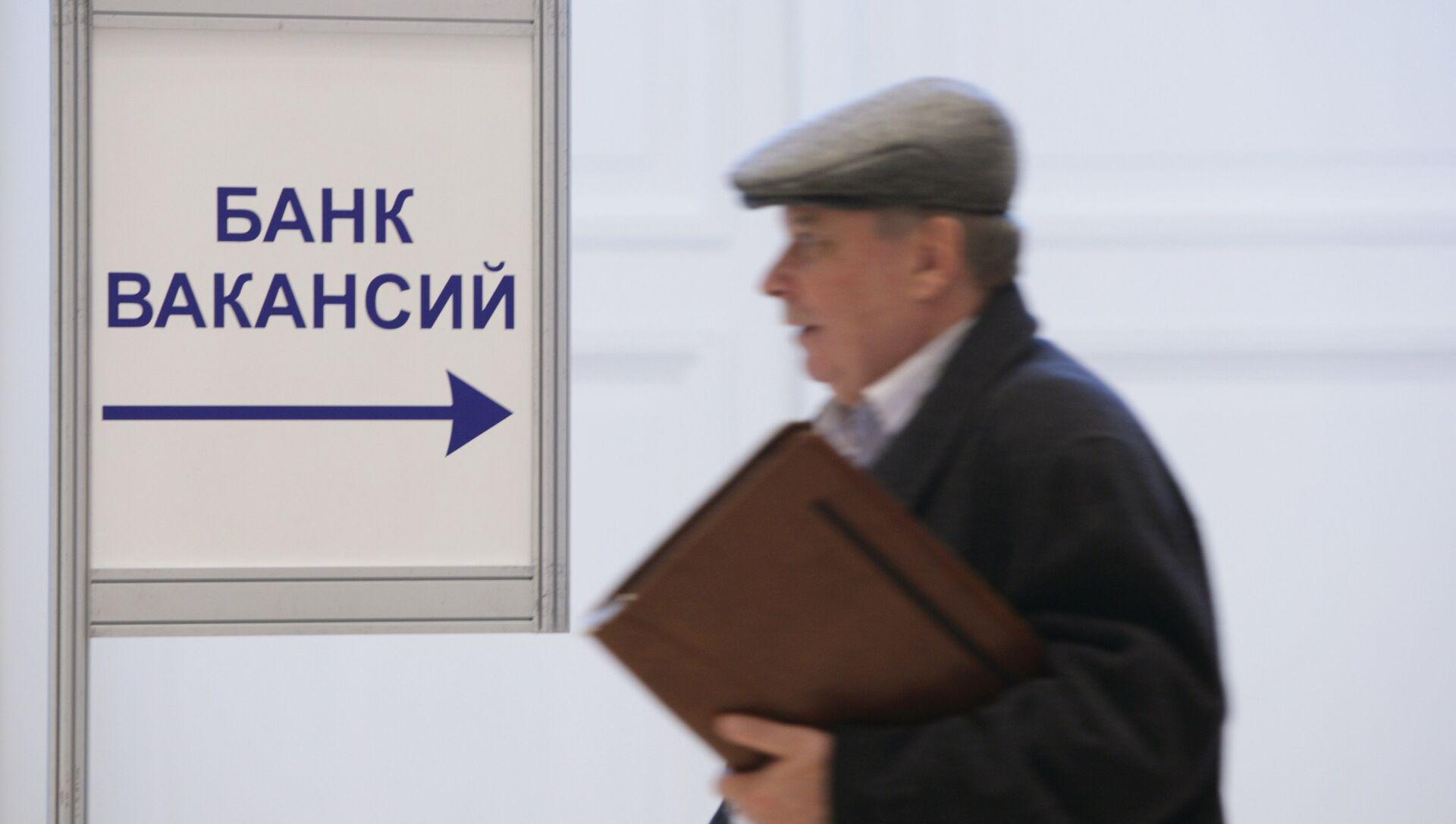 Московский день занятости - РИА Новости, 1920, 02.11.2020