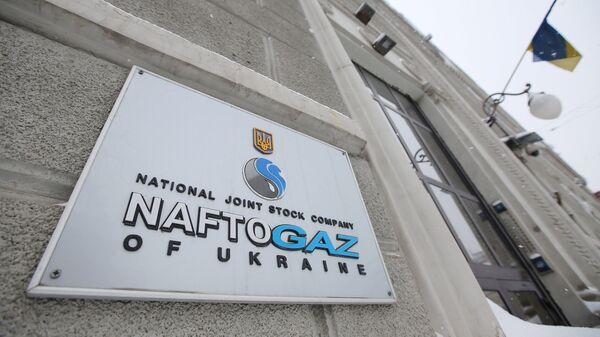Вывеска на здании нефтегазовой компании Нафтогаз Украины в Киеве.