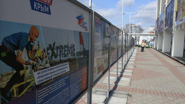 Тематическая стационарная информационная фотовыставка, приуроченная к пятилетию Крымской весны на площади им. Ленина в Симферополе