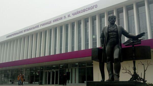 Симферопольское музыкальное училище им. П. И. Чайковского
