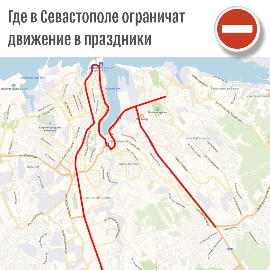 Где в Севастополе ограничат движение в праздники