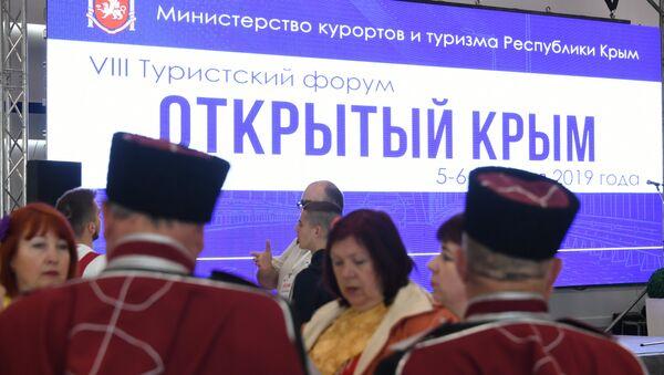 VII туристский форум Открытый Крым