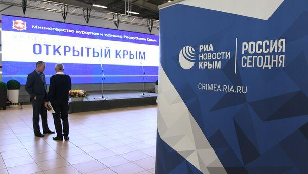 VIII туристский форум Открытый Крым. Архивное фото