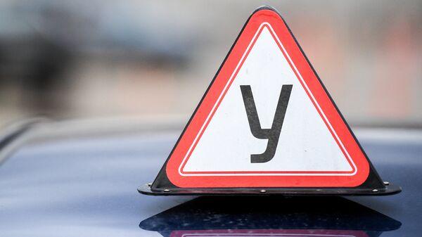 Знак «Учебное транспортное средство», установленный на автомобиле