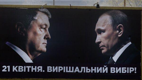 Агитационный билборд Петра Порошенко с изображением президента России Владимиром Путиным в Киеве
