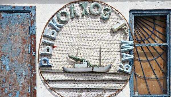 На территории рыболовецкого колхоза имени Первого мая в Керчи