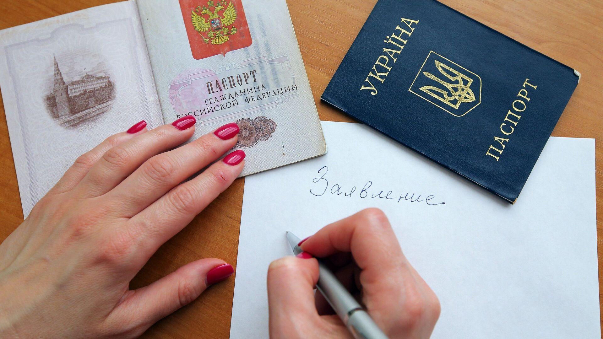 Паспорта гражданина Российской Федерации и гражданина Украины - РИА Новости, 1920, 25.07.2021