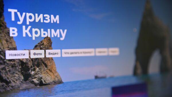 Главная страница спецпроекта Туризм в Крыму