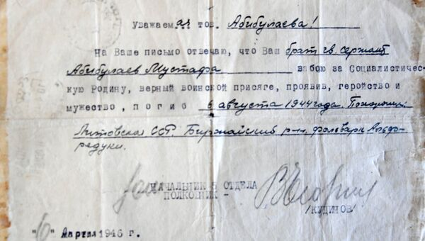 Телеграмма о гибели на фронте брата Нури Абибуллаева Мустафы