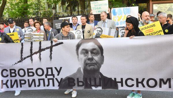 Акция в поддержку Кирилла Вышинского в Москве