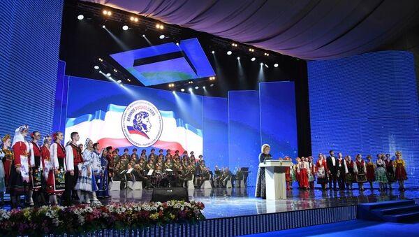 Открытие XIII Международного фестиваля русской и славянской культуры Великое русское слово