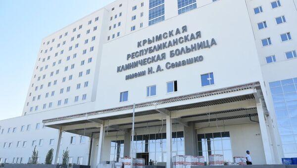 Строительство многопрофильного медицинского центра Республиканской клинической больницы имени Н.А. Семашко в Крыму