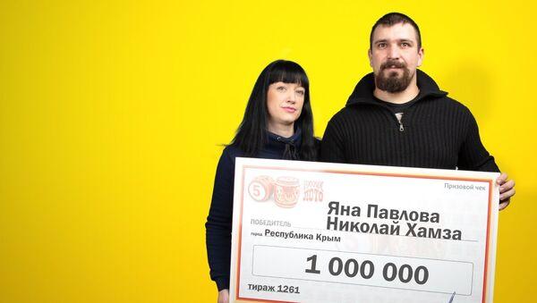 Супруги Яна Павлова и Николай Хамза выиграли в лотерею миллион рублей