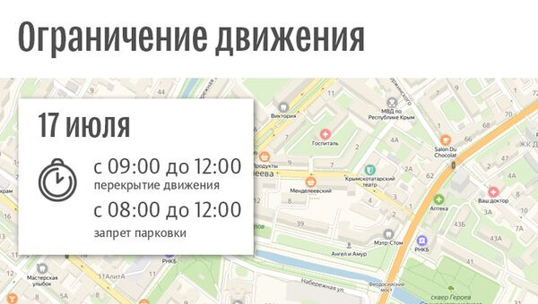 Где в Симферополе перекроют движение 17 июля 2019 г.