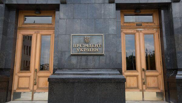 Табличка на здании Администрации президента Украины.