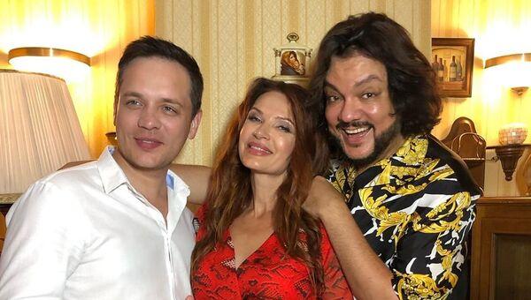 Актриса Эвелина Бледанс, певец Филипп Киркоров и актер Александр Асташенок