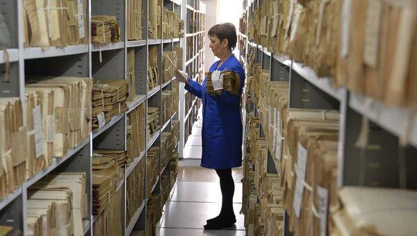 Государственный архив