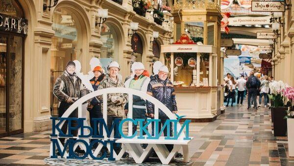 Интерактивная выставка в Москве, посвященная Крымскому мосту