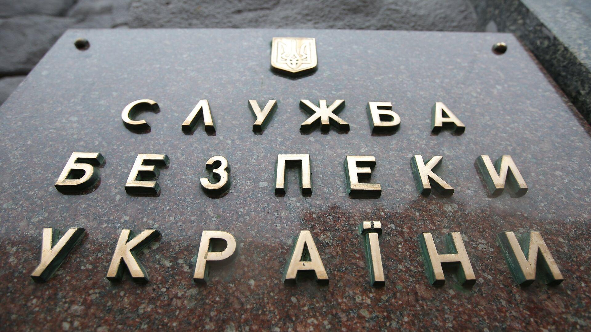 Табличка на здании Службы безопасности Украины (СБУ) в Киеве. - РИА Новости, 1920, 14.10.2021