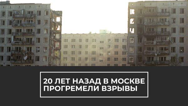 Взрывы домов в Москве: 20 лет со дня трагедии
