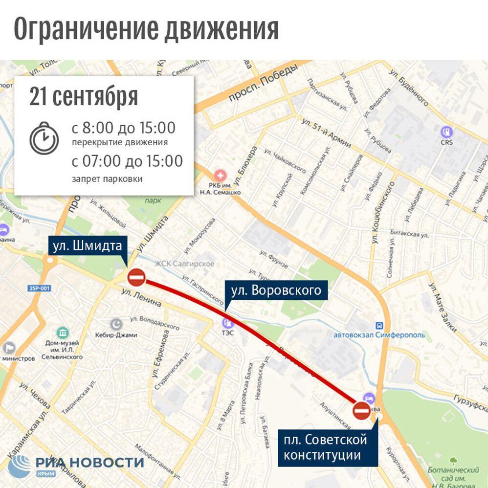 Схема ограничения движения на ул. Воровского в Симферополе