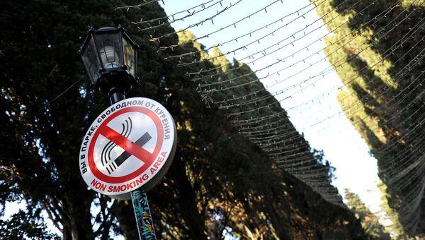 Знак Запрещается курить. Архивное фото