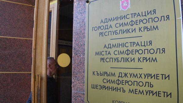 Симферопольский городской совет